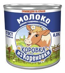 """Խտացրած կաթ """"Կորովկա"""""""