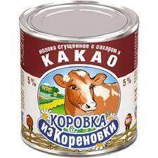 """Խտացրած կաթ """"Կորովկա"""" եփած0"""